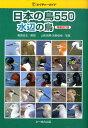 日本の鳥550(水辺の鳥)増補改訂版 (ネイチャーガイド) [ 桐原政志 ]