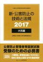 新・公害防止の技術と法規(2017 大気編) [ 公害防止の技術と法規編集委員会 ]
