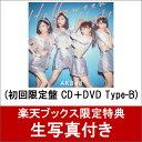 【楽天ブックス限定 生写真付】 ハロウィン・ナイト (初回限定盤 CD+DVD Type-B) [ AKB48 ]
