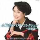 小林幸子ベスト・コレクション〜演歌篇〜 [ 小林幸子 ]