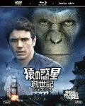 猿の惑星:創世記(ジェネシス) 2枚組ブルーレイ&DVD&デジタルコピー(ブルーレイケース)〔初回生産限定〕