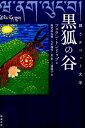 闘うチベット文学 黒狐の谷 [ ツェラン・トンドゥプ ]