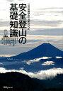 安全登山の基礎知識 (「山の知識検定」公認BOOK) [ 田中正人 ]