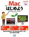Macはじめよう MacBook Pro & Air、iMac対応 [ Macビギナーズ研究会 ]