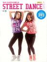 BAD QUEENが教えるSTREET DANCE BASIC ストリートダンスの基本ステップ20か...