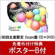 【ポスターB付】 SCREAM (初回生産限定 2cups盤 CD+DVD) [ Kis-My-Ft2 ]