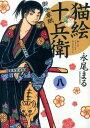 猫絵十兵衛〜御伽草紙〜(8) (ねこぱんちコミックス) [ 永尾まる ]