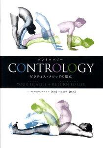 Contrology ピラティス・メソッド ジョセフ・ヒューベルトゥス・ピラティス