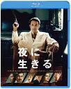 夜に生きる ブルーレイ&DVDセット(2枚組)【Blu-ray】 [ ベン・アフレック ]