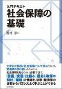 入門テキスト社会保障の基礎 [ 西村淳(社会保障論) ]