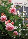 小さい家で楽しむわたしのバラ庭づくり わが家にあった品種わが家にあわせるせん定 [