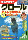 競泳で勝つ!クロールタイムを縮める50のポイント (コツがわかる本) [ 柴田亜衣 ]