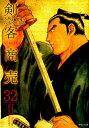 剣客商売 32巻 (SPコミックス) [ 大島やすいち ]