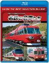 名鉄の名車たち 世代交代してゆく名鉄車両の記憶 ドキュメント&前面展望【Blu-ray】 [