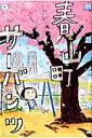 春山町サーバンツ(1) (ビームコミックス) [ 朝倉世界一 ]