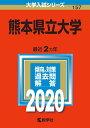 熊本県立大学 2020年版;No.157 (大学入試シリーズ) [ 教学社編集部 ]