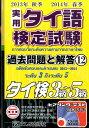 実用タイ語検定試験過去問題と解答(12(2013年秋季2014年) [ 日本タイ語検定協会 ]
