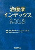 治療薬インデックス(2013)