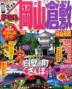 岡山・倉敷('17) 蒜山高原 (まっぷるマガジン)