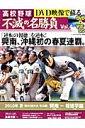 DVD映像で蘇る高校野球不滅の名勝負(vol.4) 2010年夏準決勝興南VS報徳学園 (分冊百科)