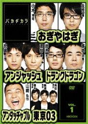 バカヂカラ VOL.1 [ <strong>アンジャッシュ</strong> ]