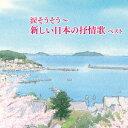 涙そうそう〜新しい日本の抒情歌 ベスト [ (童謡/唱歌) ]