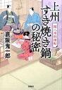 上州すき焼き鍋の秘密 関八州料理...