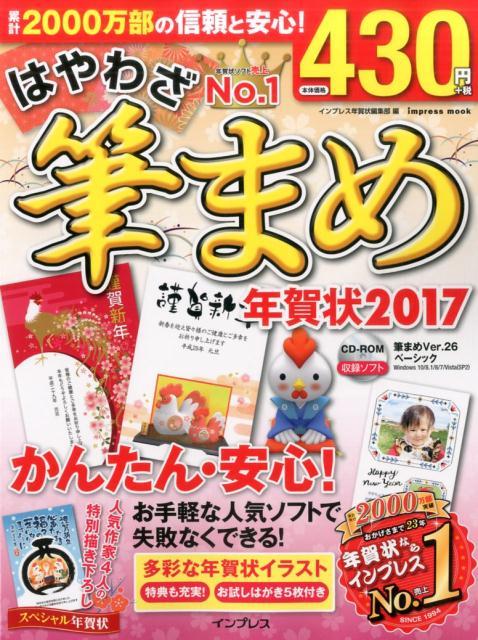 はやわざ筆まめ年賀状(2017)...:book:18227858