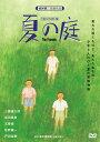 夏の庭ーThe Friends- (HDリマスター版) 三國連太郎