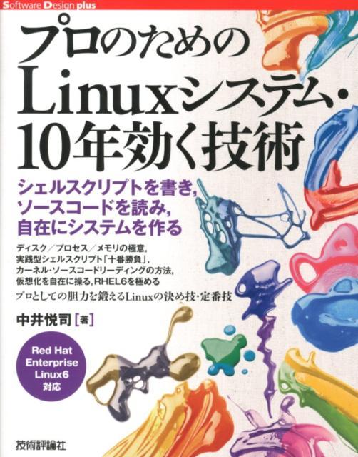プロのためのLinuxシステム・10年効く技術 ...の商品画像
