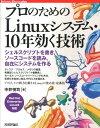 プロのためのLinuxシステム・10年効く技術 シェルスクリプトを書き,ソースコードを読み,自在に (Software Design plusシリーズ) ..