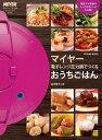 マイヤー電子レンジ圧力鍋でつくるおうちごはん MEYER電子レンジ圧力鍋オフィシャルBOOK (タツミムック) [ 岩崎