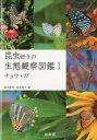 昆虫好きの生態観察図鑑(1) [ 鈴木欣司 ]