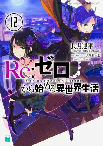 Re:ゼロから始める異世界生活12 (MF文庫J) [ 長月 達平 ]