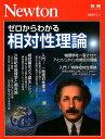 ゼロからわかる相対性理論 物理学を一変させたアインシュタイン...