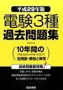 電験3種過去問題集 平成29年版 [ 電気書院 ]
