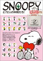 PEANUTS CHARACTER BOOK SNOOPY��72�ͤ���֤�����
