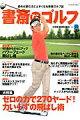 書斎のゴルフ(vol.18)