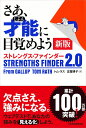 さあ、才能(じぶん)に目覚めよう 新版 〈ストレングス・ファインダー2.0〉 ストレ