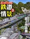 スーパーリアル鉄道情景 Vol.3
