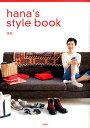 hana's style book [ はな ]