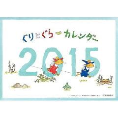 ぐりとぐらカレンダー 2015