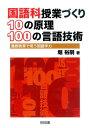 国語科授業づくり10の原理100の言語技術 [ 堀裕嗣 ]