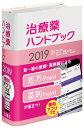 治療薬ハンドブック2019 薬剤選択と処方のポイント [ 高久 史麿 ]