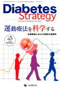 Diabetes Strategy(6-1) Journal of Diabetes Strat 運動療法を科学する