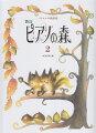新訂 ピアノの森 2 田丸信明:編