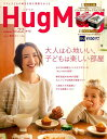ハグマグドットVol.22 (別冊家庭画報)