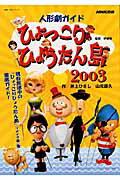 人形劇ガイド ひょっこりひょうたん島2003