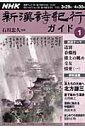 NHK新漢詩紀行ガイド(1)