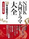 NHK大河ドラマ大全 50作品徹底ガイド (教養・文化シリーズ)